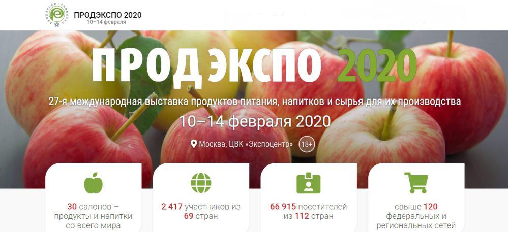 Продэкспо 2021 - крупнейшая международная выставка продуктов